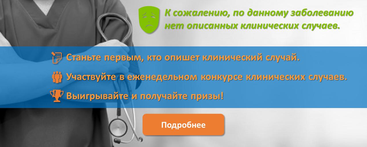 Клинические рекомендации Полипозный риносинусит Сокращённый вариант