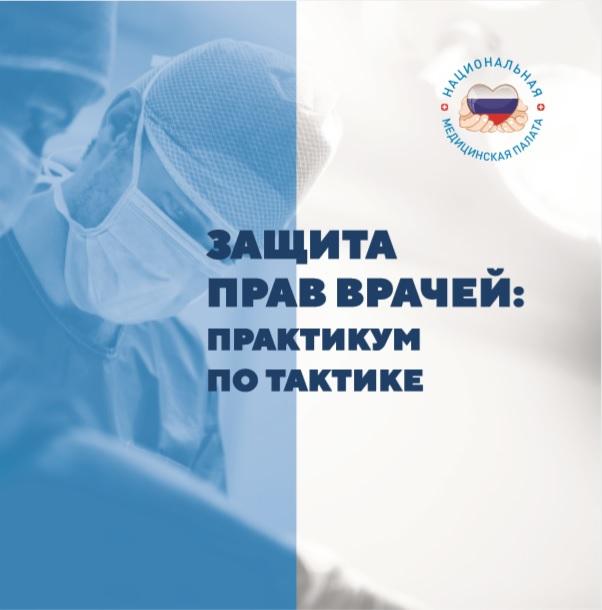 защита прав врачей