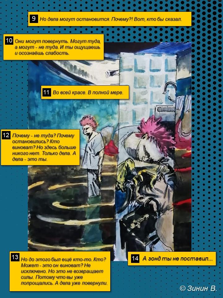 Медицинский комикс -А зонд ты не поставил-2