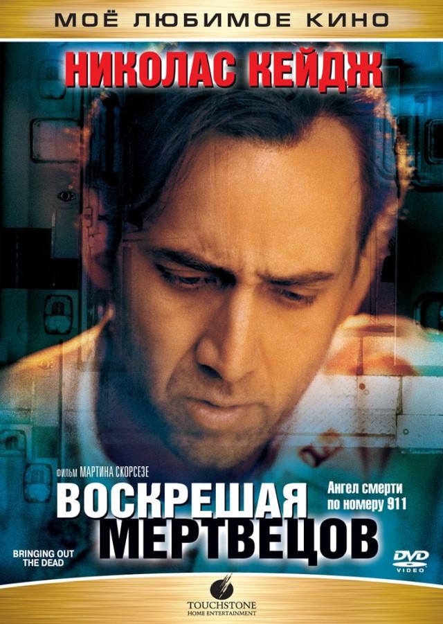 Лучшие художественных фильмов о врачах (часть 1)