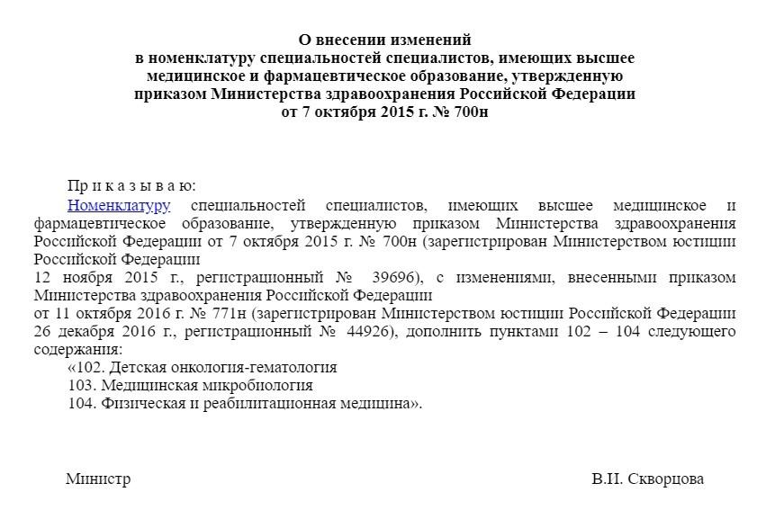 проект приказа минздрава по внесению новых специальностей