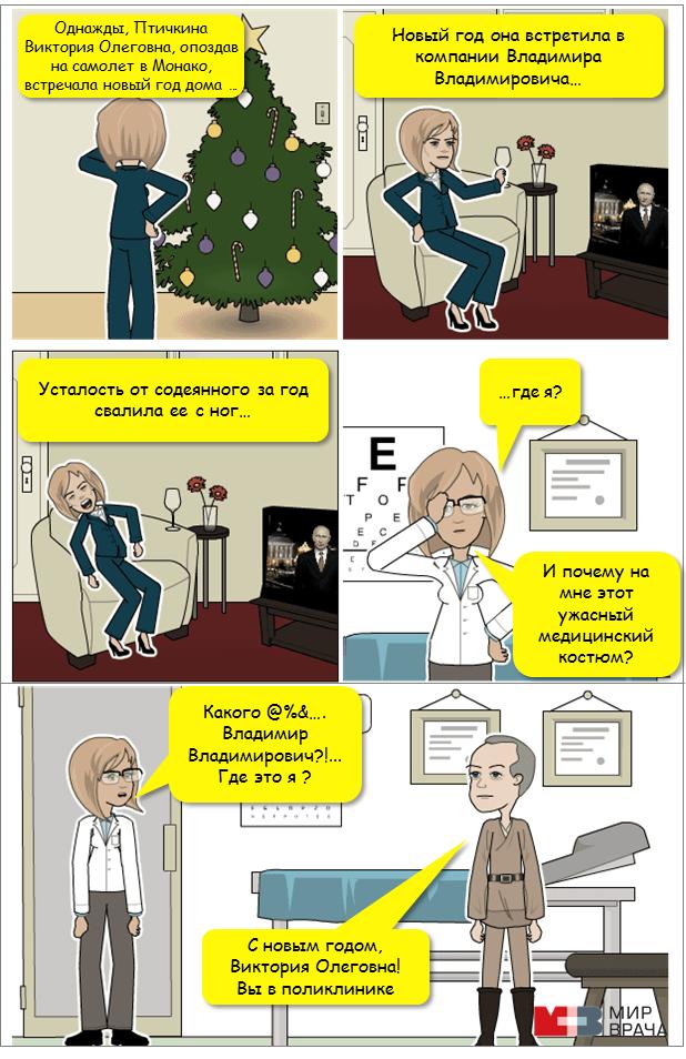 Страшный новогодний сон министра здравоохранения